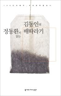 정동환이 읽는 김동인의 배따라기(오디오북)