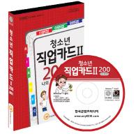 청소년 직업카드. 2: 200(CD)