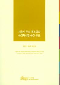 서울시 주요 제조업의 공정특성별 공간 분포(2015)