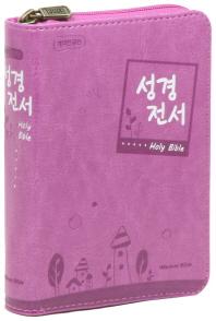 성경전서(42TM)(진달래)(단본)(색인)(개역한글판)