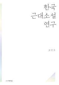 한국 근대소설 연구