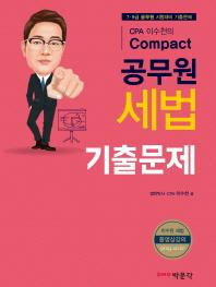 CPA 이수천의 Compact 공무원 세법 기출문제
