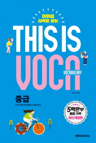 This is Vocabulary: 중급