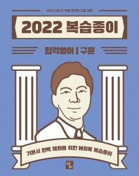 합격영어1 구문 복습종이(2022)
