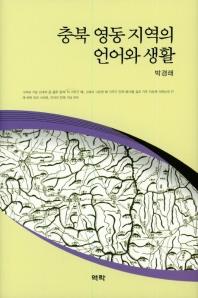 충북 영동 지역의 언어와 생활