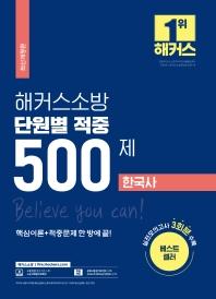 해커스소방 한국사 단원별 적중 500제(2021)