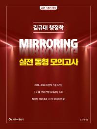 김규대 행정학 MIRRORING 실전 동형 모의고사 : 지방직 대비(2021)