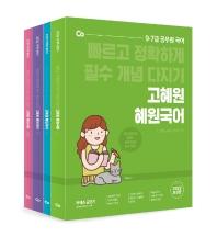 2022 고혜원 혜원국어 세트
