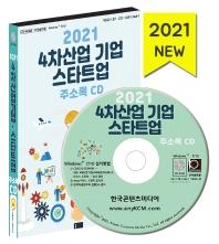 4차산업 기업·스타트업 주소록(2021)(CD)