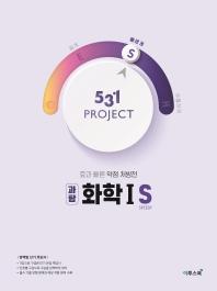 531 Project(프로젝트) 고등 과탐 화학1 S(Speedy)(2021)