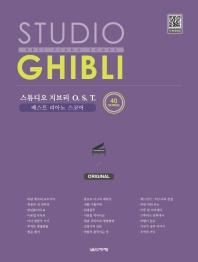 스튜디오 지브리 OST 베스트 피아노 스코어: Original