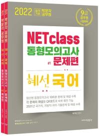 2022 NETclass 9급 혜선 국어 동형모의고사(문제편+해설편)
