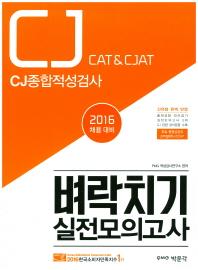 CJ CAT & CJAT CJ종합적성검사 벼락치기 실전모의고사(2016)