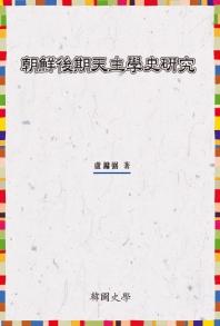 조선후기천주학사연구