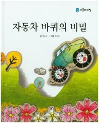 자동차 바퀴의 비밀