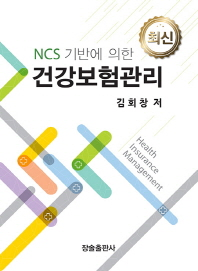 NCS 기반에 의한 건강보험관리