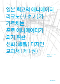 일본 최고의 애니메이터 리크노가 가르치는 프로 애니메이터가 되기 위한 선화 디자인 교과서. 1