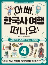 아빠, 한국사 여행 떠나요!. 4: 조선시대 전기