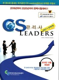 CS LEADERS CS 관리사 개념서+문제은행(2019)