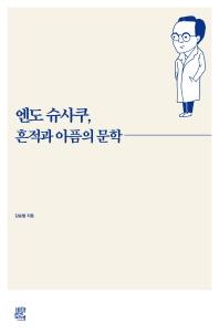 엔도 슈사쿠, 흔적과 아픔의 문학