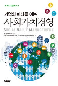 기업의 미래를 여는 사회가치경영