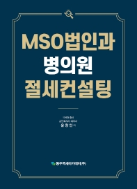 MSO법인과 병의원절세컨설팅