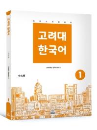 고려대 한국어. 1: 중국어판