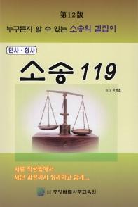 소송 119