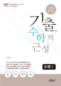 기출, 수학의 근성 고등 수학1(2020)