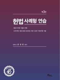 헌법 사례형 연습(2020)