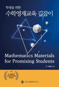 학생을 위한 수학영재교육 길잡이