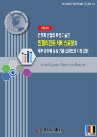 언택트 산업의 핵심 기술인 인텔리전트 서비스로봇의 세부 분야별 유망 기술 트렌드와 시장 전망(2020)