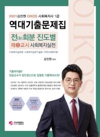 김진원 Oikos 사회복지사1급 역대기출문제집: 2교시 사회복지실천(2021)
