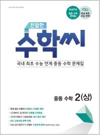 친절한 수학씨 중등 수학2(상)(2021)