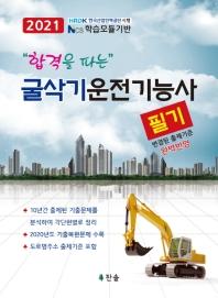 합격을 파는 굴삭기운전기능사 필기(2021)