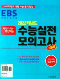 지피지기 백전백승 수능실전모의고사 국어영역 3회분(2021)(2022 수능대비)