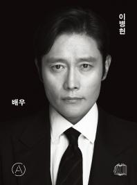 배우 이병헌