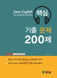 June English 핵심 기출 200제