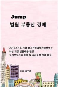 Jump 법원 부동산 경매