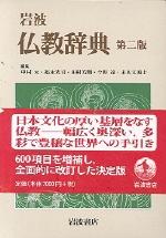 岩波佛敎辭典