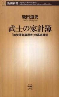 武士の家計簿 「加賀藩御算用者」の幕末維新