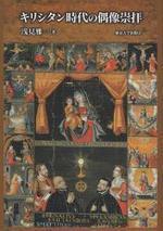 キリシタン時代の偶像崇拜