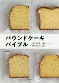 パウンドケ-キバイブル 4種の食感で選べる基本のケ-キ+美味しいバリエ-ション 新裝版