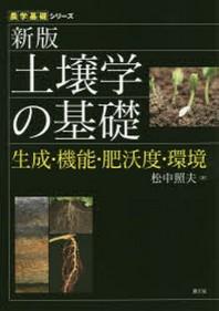 土壤學の基礎 生成.機能.肥沃度.環境