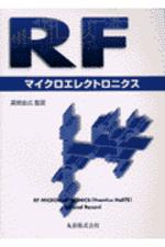RFマイクロエレクトロニクス
