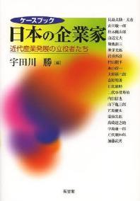 ケ-スブック日本の企業家 近代産業發展の立役者たち