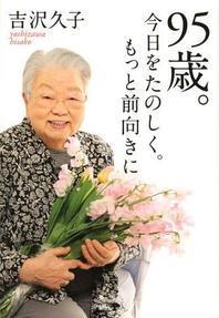95歲.今日をたのしく.もっと前向きに