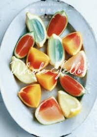 果物と野菜のゼリ- 果しる,果肉を詰めこんで.