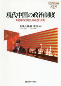 現代中國の政治制度 時間の政治と共産黨支配