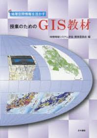 地理空間情報を活かす授業のためのGIS敎材